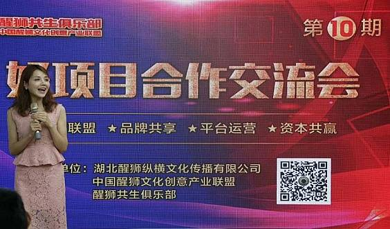 武汉人脉资源、产品项目分享会议、招商路演