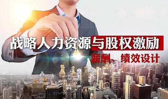 7月23日 中国人力资源年度峰会【组织绩效管理与股权激励】
