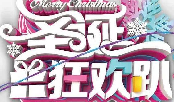 亲子圣诞狂欢节