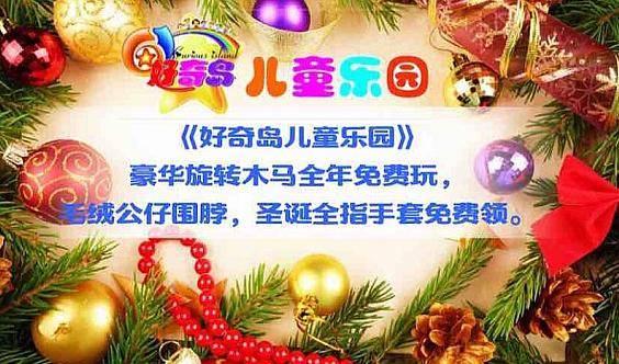 《好奇岛儿童乐园》毛绒公仔围脖,圣诞全指手套免费领,豪华木马全年免费玩