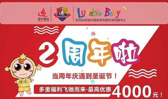 苏科外爱伦宝2周年亲子嘉年华(0-4岁小朋友)