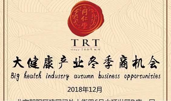 2019年大健康产业秋季商业峰会(互联网+大健康创业)
