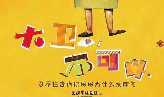 8折优惠购票-风靡全球的《大卫不可以》儿童剧来啦