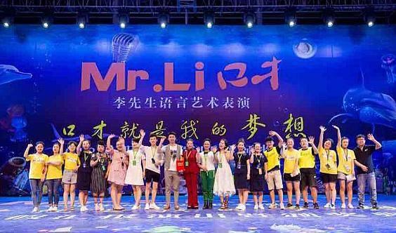 【Mr.Li小明星剧场】即将开业,18元免费学习一个月
