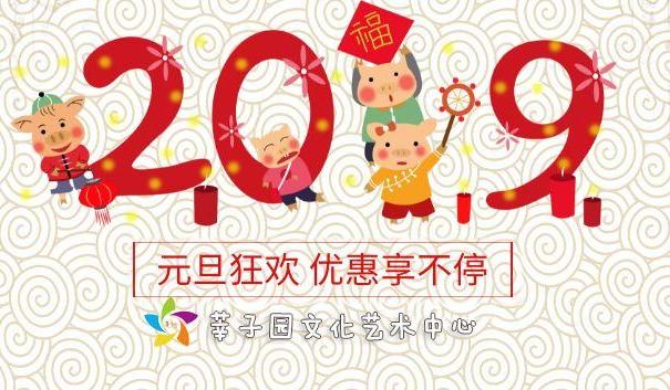 庆元旦迎新年,莘子园精品课程优惠大放送!