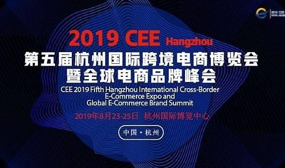 2019第五届杭州国际跨境电商博览会