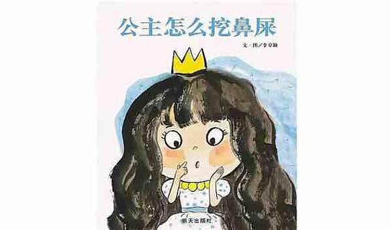 瑞安读而优阅读俱乐部&绘本剧场—公主怎么挖鼻屎