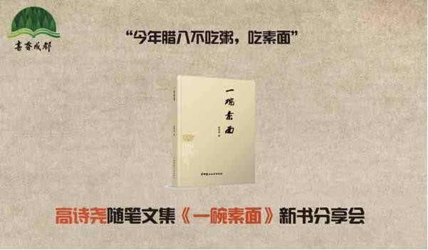 新书分享会 | 高诗尧随笔文集《一碗素面》