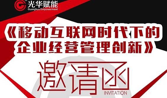 移动互联网时代下的企业经营管理创新-温州站3