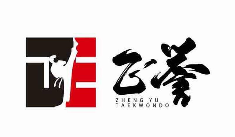 正誉道场跆拳道年度招生优惠活动开始啦!