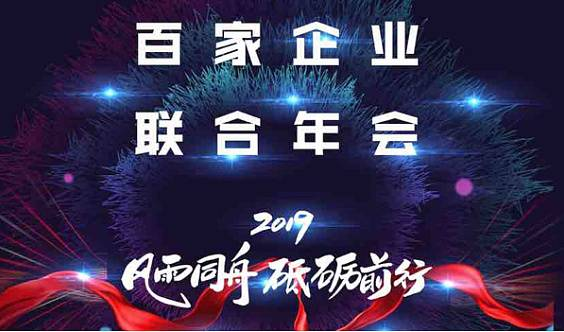 《移动互联网➕粉丝经济》上海高端企业家资源共享峰会