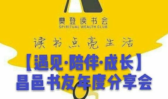 樊登读书昌邑书友年度分享会