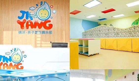新春福利:218元体验2节锦洋亲子游泳课程