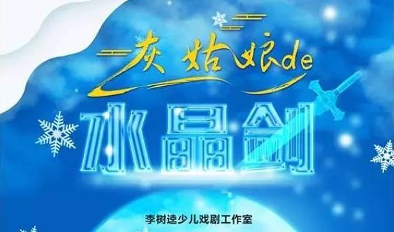 儿童剧 话剧 舞台剧《灰姑娘的水晶剑》