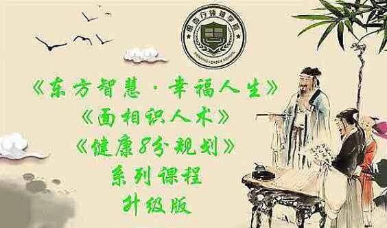 7.20-22《东方智慧●幸福人生》《面相读心术》