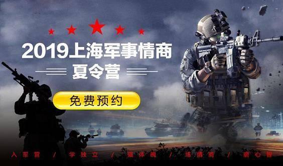 2019上海暑期最火爆的军事夏令营免费预约中