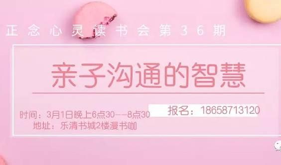 【乐清活动】3月1日晚在乐清书城举行《正念父母心学--亲子沟通的智慧》讲座