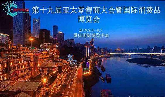 APRCE-2019第十九届亚太零售商大会暨国际消费品博览会