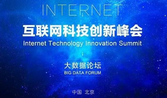 03月份 · 北京站 互联网科技转型发展高峰创业投资新媒体论坛