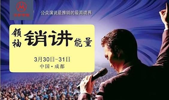 华梦学院第55期《**销讲能量》总裁学习研讨会!