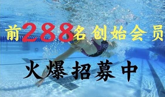 丘瑞斯特游泳健身&丘瑞斯特少儿艺术培训中心强势入驻阿奎利亚
