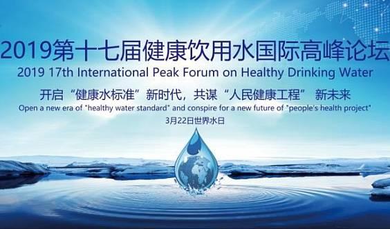 2019第十七届健康饮用水国际高峰论坛(邀请函)