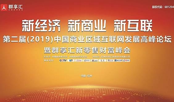 第二届(2019)中国商业区域互联网发展高峰论坛