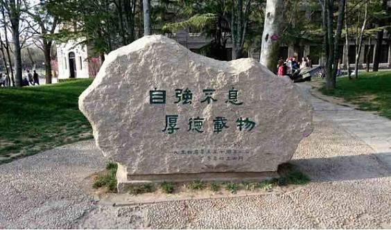 【清华大学研究院】资本经营56期