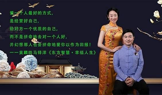 7月20-21号重庆站《面相读心术》《东方智慧与幸福人生》