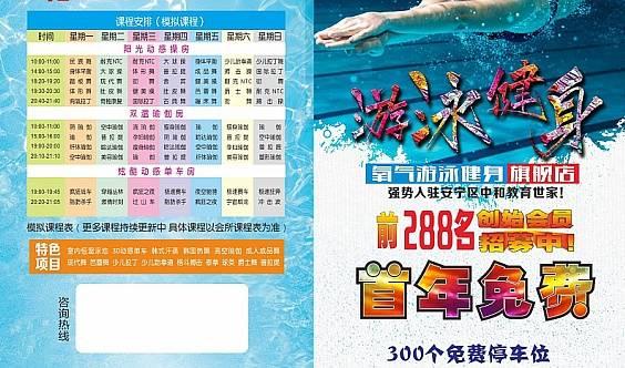 中和教育世家氧气游泳健身会所前288名创始会员指定报名处