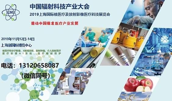 2019中国辐射科技产业大会暨上海国际核医疗及放射影像医疗科技展览会