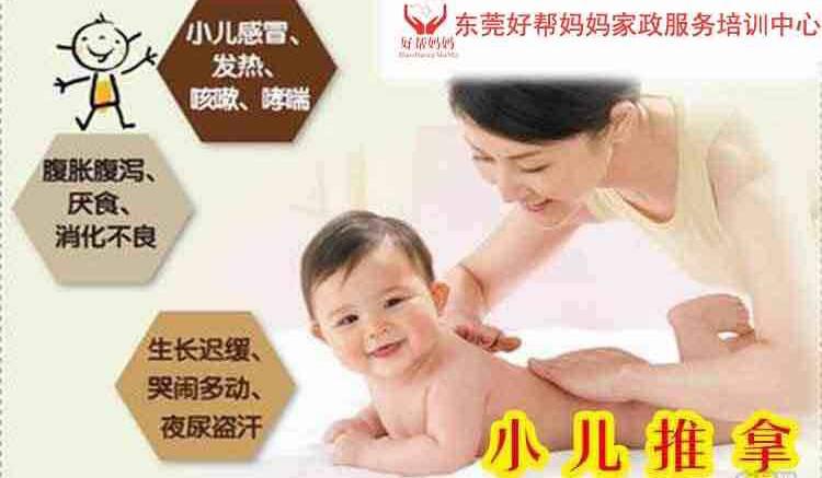 小儿推拿免费公益课助宝宝健康成长