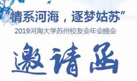 河海大学苏州校友会2019年会暨校友会成立一周年