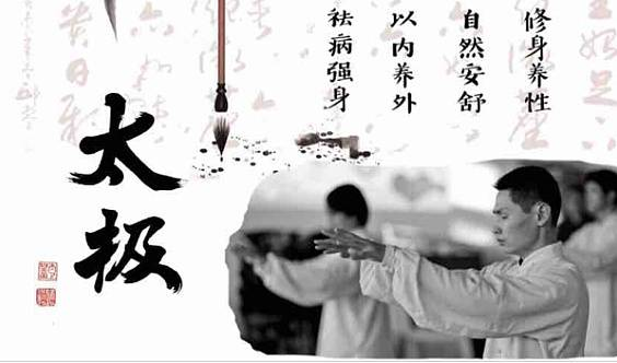 ☯️通经络 调血气 锻炼肩颈脊背/太极免费体验活动Tai Chi