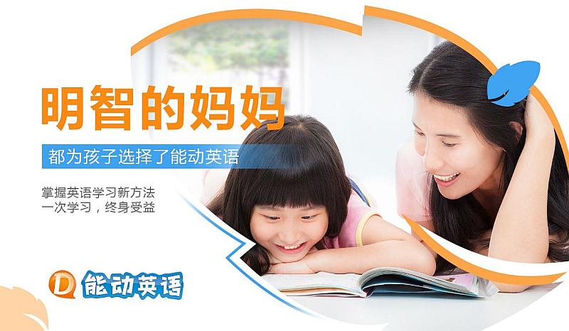 能动英语方法体验课