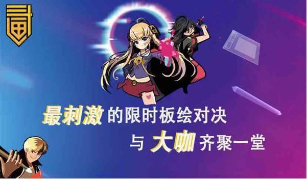 中国斗画大赛-上海站8进4晋级赛观众招募