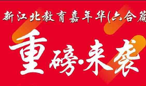 新江北教育嘉年华