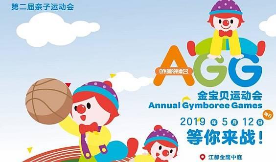 【Gymbo活动】5.12第二届亲子运动会