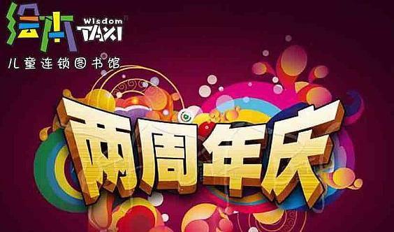 【周年庆盛惠】宿迁绘本TAXI星势力优漫星未来馆周年庆开始啦!开始啦!