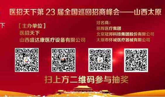 医招天下第二十三届全国巡回招商峰会——山西站