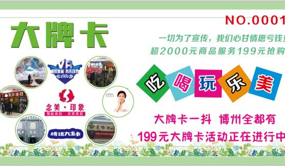 博州首届大牌销售节(只需199吃喝玩乐全都有)
