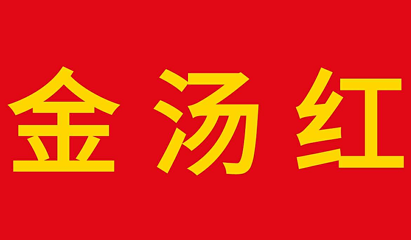 金汤红茶全国招商
