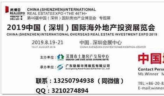 深圳海外投资移民展