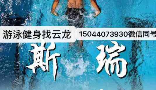 斯瑞游泳健身火爆预售中 招募288名创始会员 游泳健身找云龙 15044073930