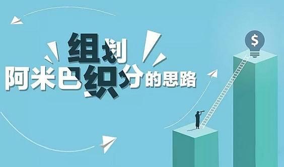 《正宗阿米巴经营》线下辅导学习班5月30日(成都站)