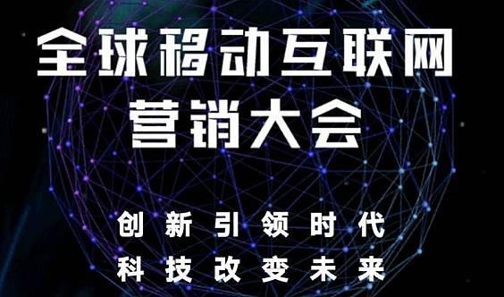 洋小秘5.0发布会暨第三届全球移动互联网营销大会