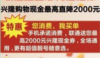 2000元兴隆现金券免费送!