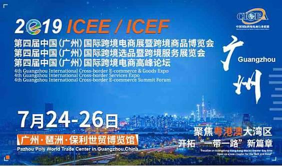 广州-ICEE跨境电商展★中国优质出口产品工厂卖家对接会选品大会