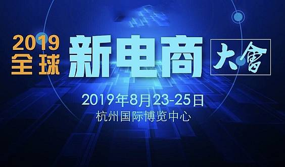 2019CEE杭州国际跨境电商博览会暨全球新电商大会