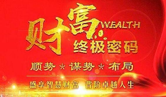 武汉●华中区百万人脉商圈300人资源对接合作大会